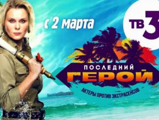 Яна Троянова, ведущая реалити-шоу «Последний герой. Актеры против экстрасенсов»