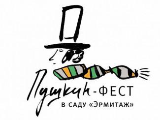 Пушкин – ФЕСТ 2019
