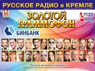 Золотой Граммофон-2011