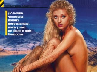Кристина Асмус в октябрьском номере Maxim
