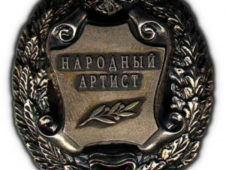 Народный артист фото