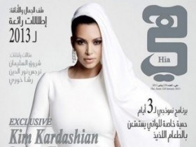 Ким Кардашян в арабском журнале Hia (7 ФОТО)