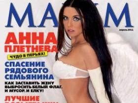 Обнажённая Анна Плетнёва в апрельском Maxim (6 ФОТО)
