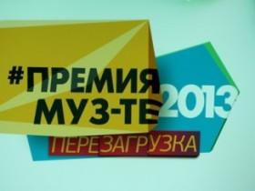 Вручение «Премии МУЗ-ТВ 2013. Перезагрузка» прошло вживую (Фоторепортаж)