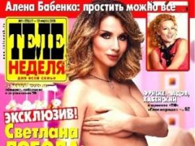 Светлана Лобода обнажилась во время беременности (3 ФОТО)