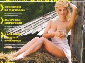 Голая Татьяна Котова в сентябрьском Maxim (ФОТО)