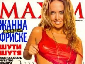Обнажённая Жанна Фриске в июньском Maxim (11 ФОТО)
