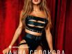 Уровень опасности красный! Анна Седокова снова снялась для Playboy