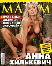 Анна Хилькевич на обложке августовского Maxim