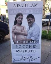 Александр Цекало с женой в чудовищной социальной рекламе