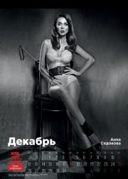 Анна Седокова в календаре от XXL