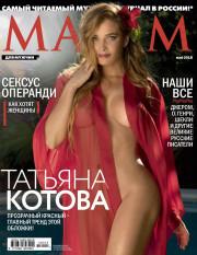 Татьяна Котова разделась для журнала MAXIM
