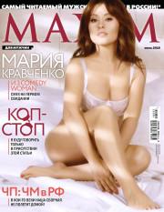 Звезда Comedy Woman Мария Кравченко разделась для журнала Maxim