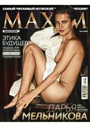 Дарья Мельникова в журнале Maxim (лето, 2020)
