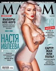 Настя Ивлеева в мартовском MAXIM