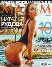 Наталья Рудова в февральском MAXIM