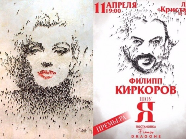 Филипп Киркоров украл идею плаката у Мэрилин Монро