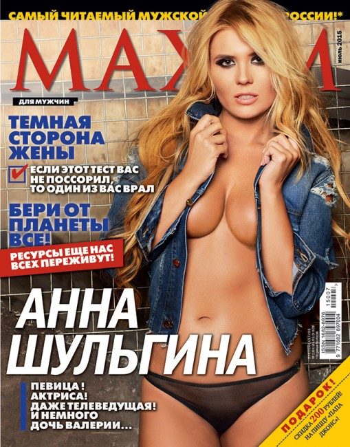 Дочь певицы Валерии Анна Шульгина на обложке Maxim