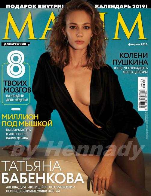 Татьяна Бабенкова на обложке февральского MAXIM