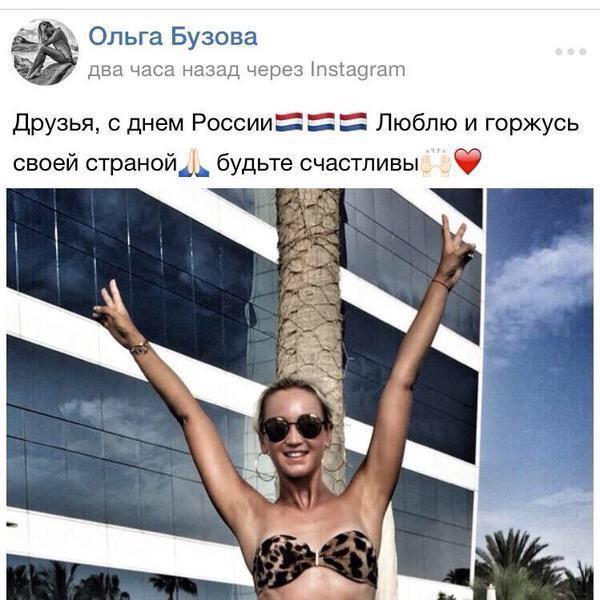 В патриотическом порыве Ольга Бузова перепутала российский флаг с нидерландским