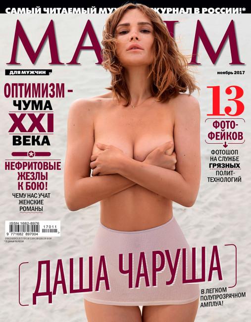 Дарья Чаруша на обложке ноябрьского Maxim