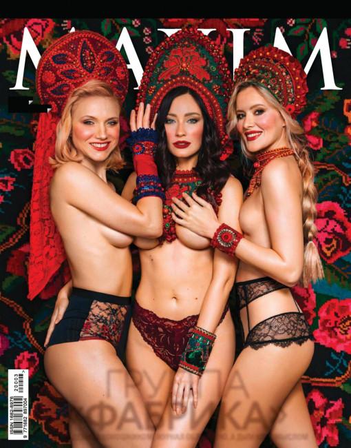 Участницы группы «Фабрика» разделись для журнала Maxim