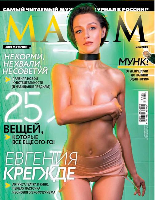Евгения Крегжде полностью разделась для журнала Maxim
