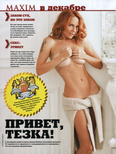 Певица МакSим в журнале Maxim (декабрь, 2013)