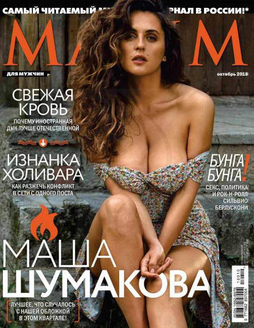 Актриса Мария Шумакова на обложке октябрьского Maxim