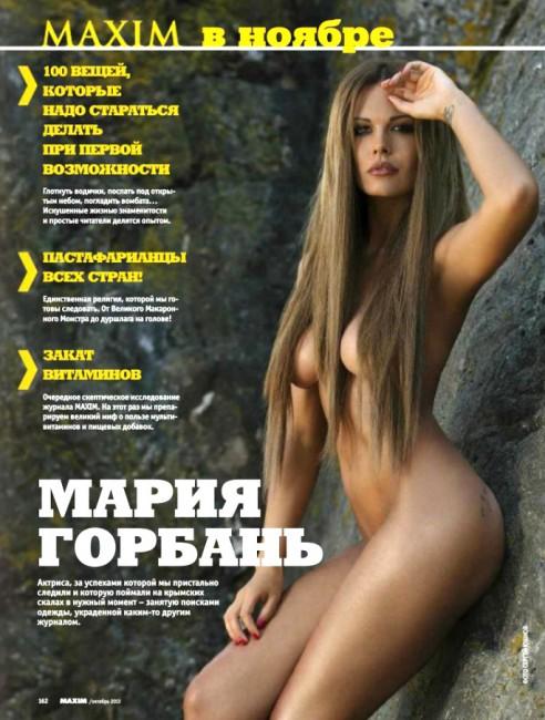Мария Горбань в ноябрьском номере журнала Maxim