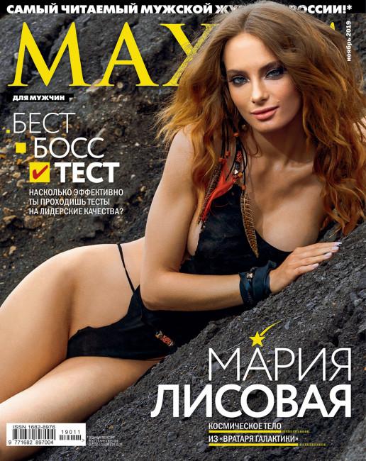 Звезда «Вратаря Галактики» Мария Лисовая разделась для журнала Maxim