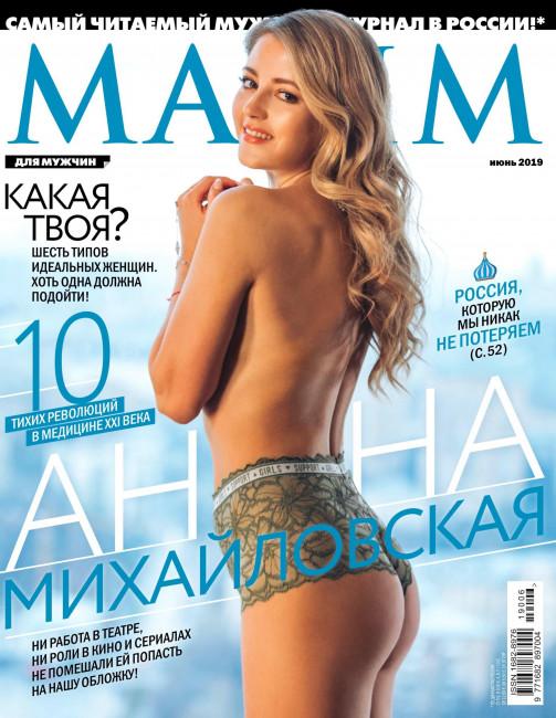 Анна Михайловская на обложке июньского Maxim