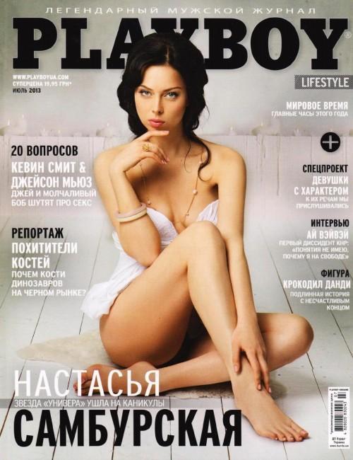 Настасья Самбурская на обложке журнала Playboy