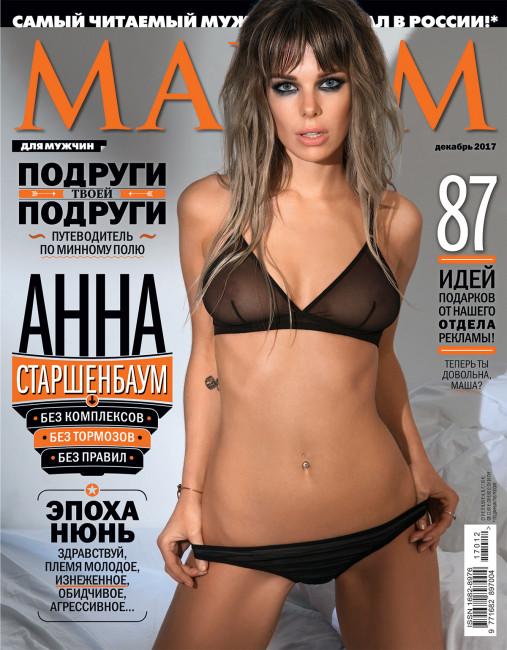 Анна Старшенбаум на обложке декабрьского MAXIM