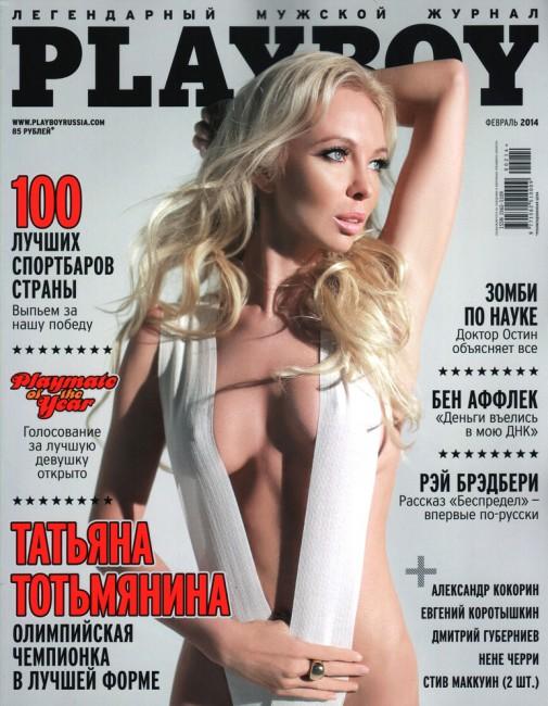 Фигуристка Татьяна Тотьмянина на обложке февральского Playboy