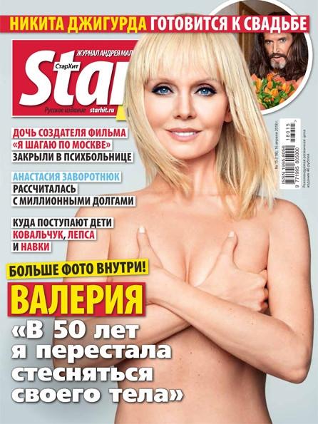 50-летняя Валерия снялась голой для обложки журнала