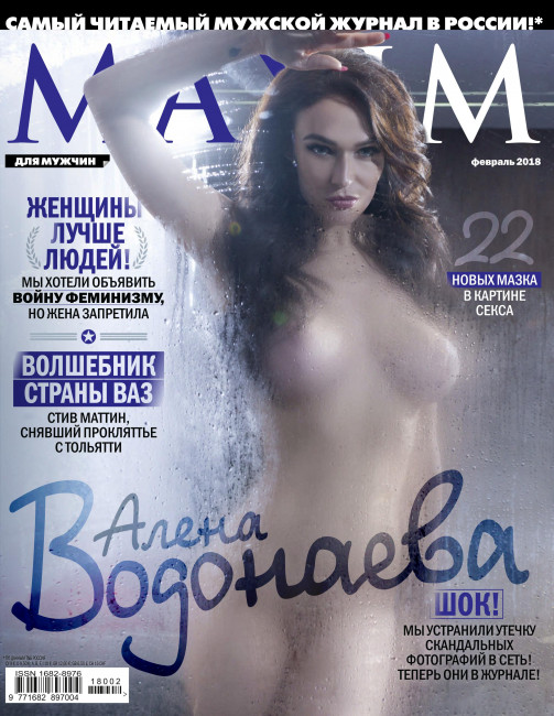 Алена Водонаева на обложке MAXIM