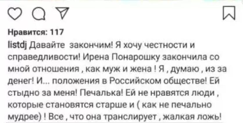 Ирена Понарошку развелась с мужем. Он утверждает, что всё из-за денег